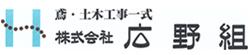 株式会社広野組